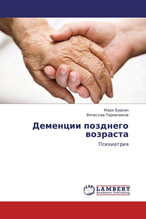 Деменции позднего возраста книги эксмо болезнь альцгеймера диагностика лечение уход