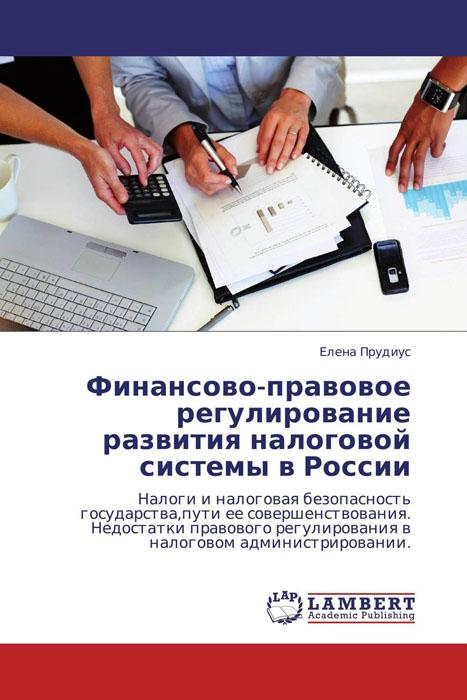 Финансово-правовое регулирование развития налоговой системы в России