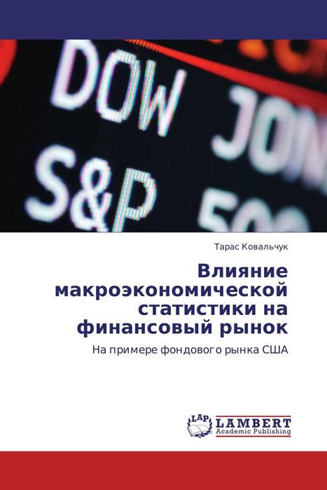 Влияние макроэкономической статистики на финансовый рынок