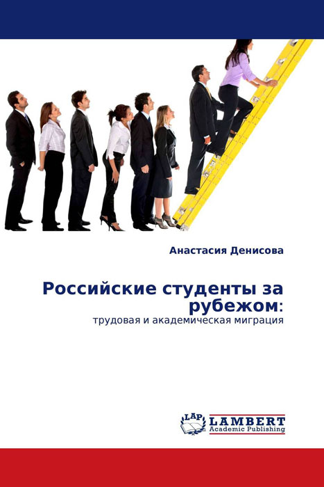 Российские студенты за рубежом: