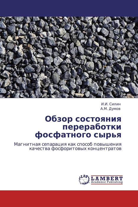 Обзор состояния переработки фосфатного сырья