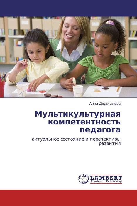 Мультикультурная компетентность педагога