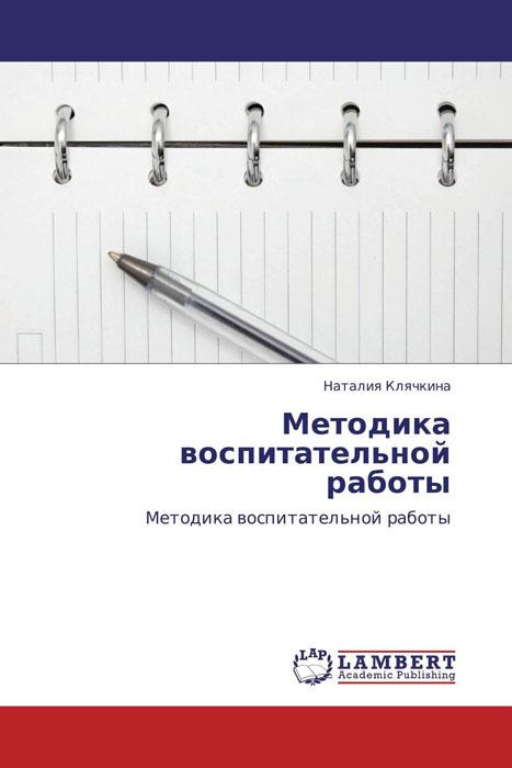 Методика воспитательной работы дуг лемов мастерство учителя проверенные методики выдающихся преподавателей