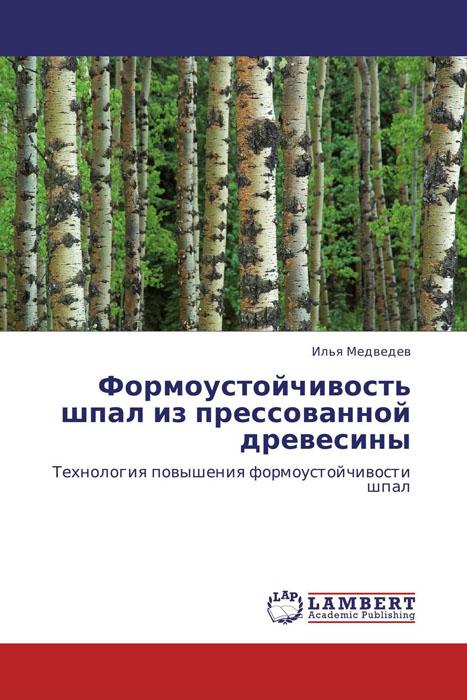 Формоустойчивость шпал из прессованной древесины куплю шпалы деревянные б у в алтайском крае