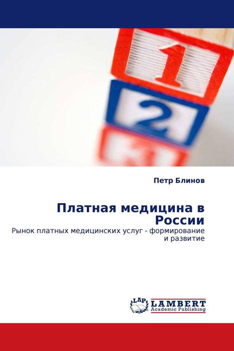 Платная медицина в России управление занятостью населения в сфере услуг
