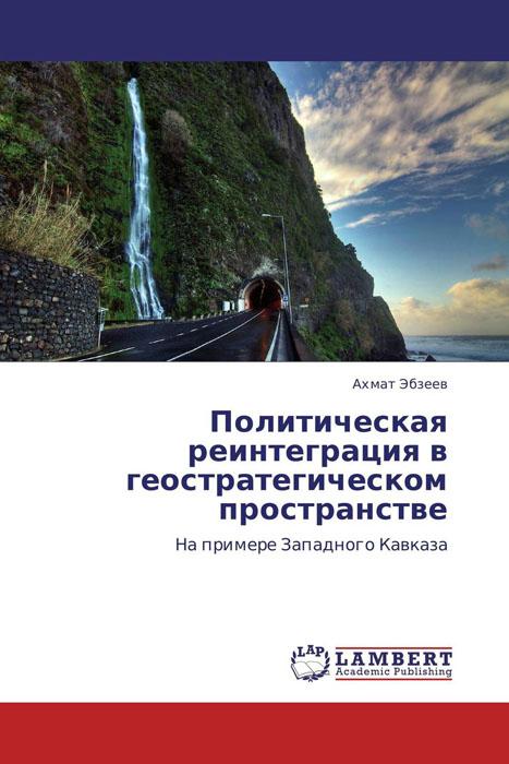 Zakazat.ru Политическая реинтеграция в геостратегическом пространстве