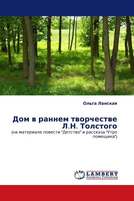 Дом в раннем творчестве Л.Н. Толстого