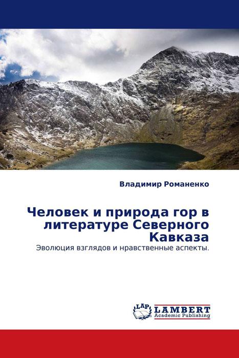 Человек и природа гор в литературе Северного Кавказа куплю автомобиль б у в гор орл