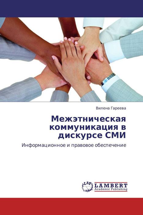 Межэтническая коммуникация в дискурсе СМИ объясняя политико режимные трансформации в постсоветских странах