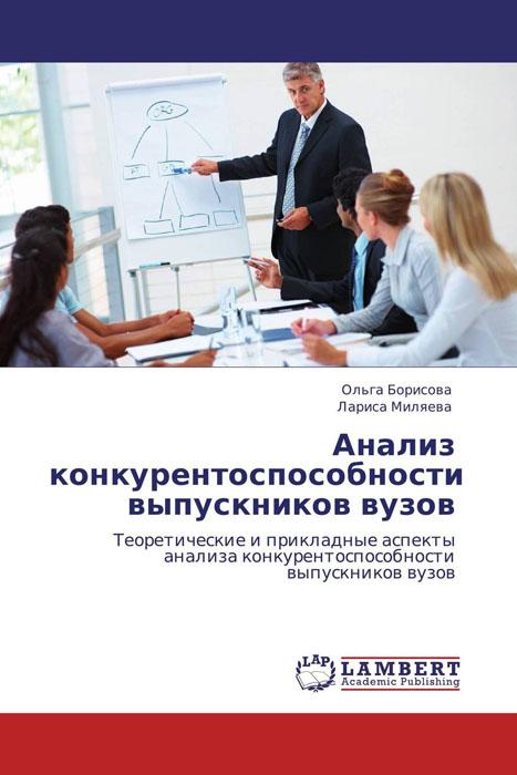 Анализ конкурентоспособности выпускников вузов