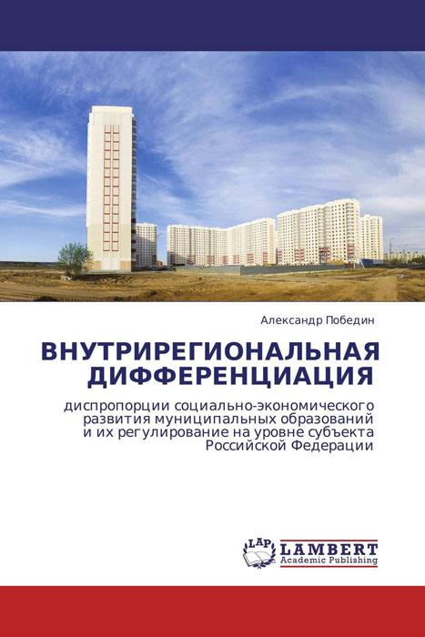 Zakazat.ru: ВНУТРИРЕГИОНАЛЬНАЯ ДИФФЕРЕНЦИАЦИЯ