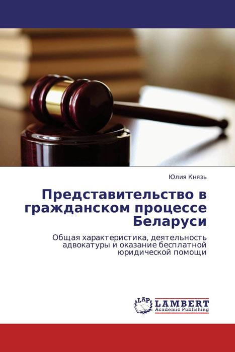 Представительство в гражданском процессе Беларуси аварийный автомобиль в беларуси