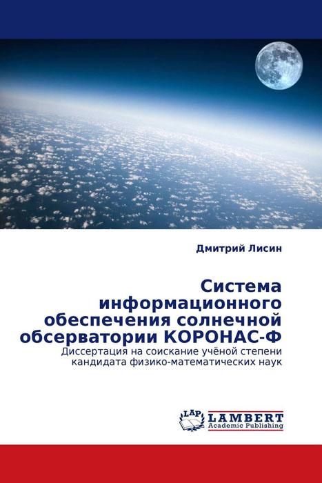 Система информационного обеспечения солнечной обсерватории КОРОНАС-Ф