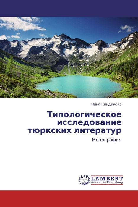 Типологическое исследование тюркских литератур бычки казахской белоголовой породы