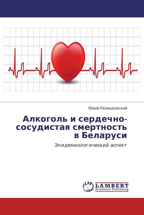 Алкоголь и сердечно-сосудистая смертность  в Беларуси аварийный автомобиль в беларуси