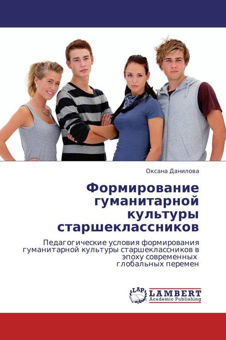 Формирование гуманитарной культуры старшеклассников программа