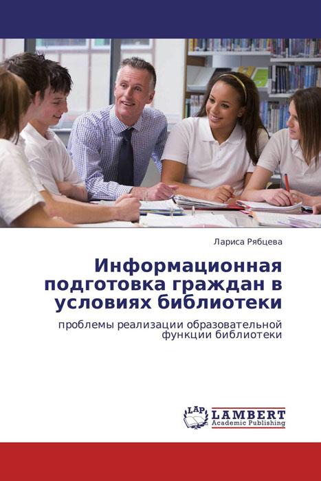 Информационная подготовка граждан в условиях библиотеки нестеров с основы информационной безопасности