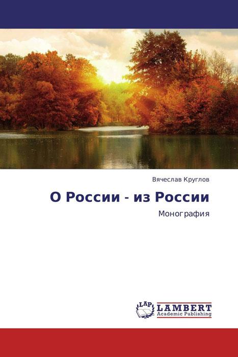 О России - из России спящий институт федерализм в современной россии и в мире