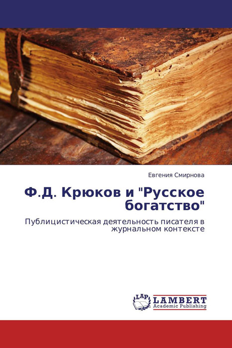 Ф.Д. Крюков и Русское богатство юлия крюкова жемчужина корсики