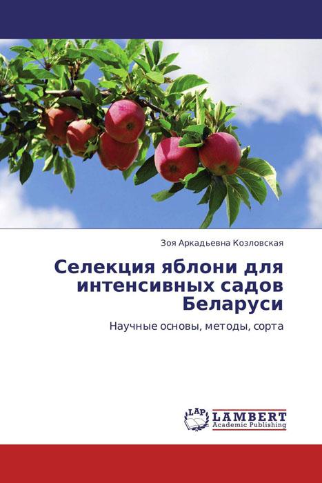 Селекция яблони для интенсивных садов Беларуси купить авто газ 50 в беларуси