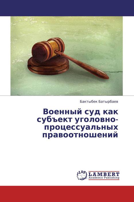 Военный суд как субъект уголовно-процессуальных правоотношений суждение и его виды