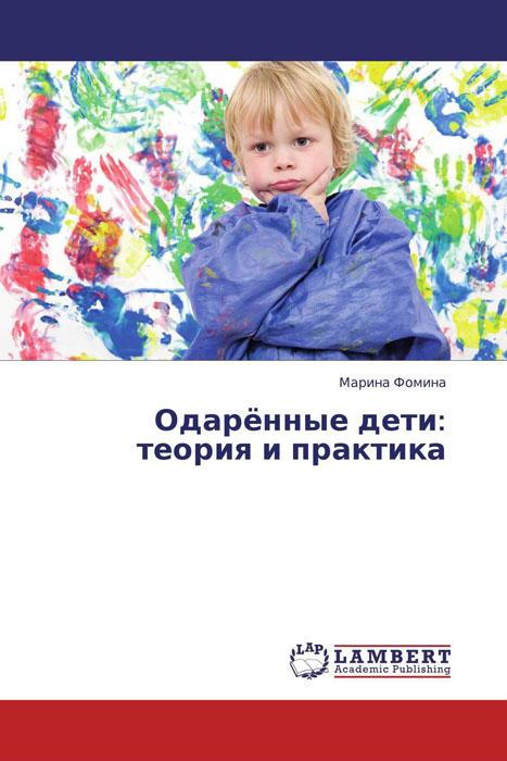 Одарённые дети: теория и практика игры для развития системного мышления