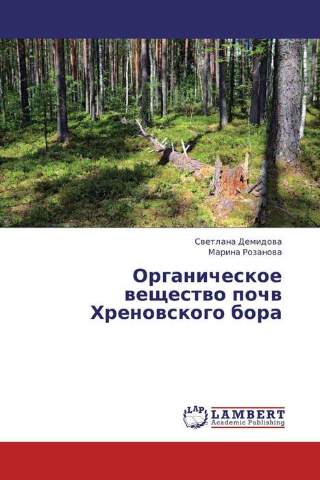 Органическое вещество почв Хреновского бора многолетнюю траву в воронежской области