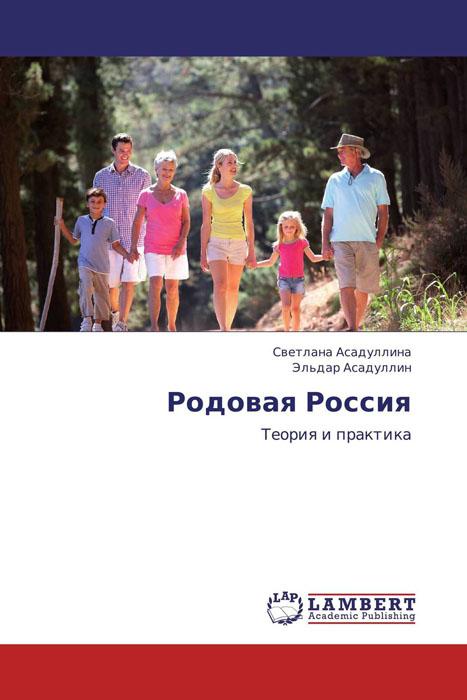 Родовая Россия корни