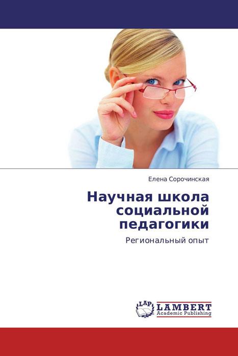 Научная школа социальной педагогики