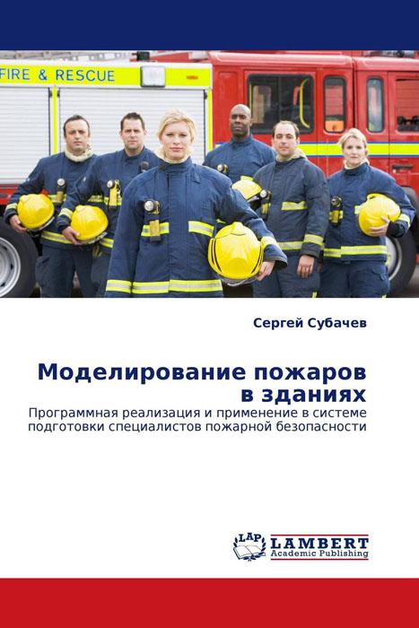 Моделирование пожаров в зданиях вячеслав портола развитие обнаружение и локация эндогенных пожаров