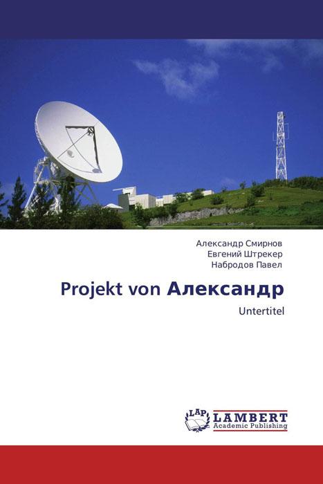 Projekt von Александр adaptiveness in structured parallel computations
