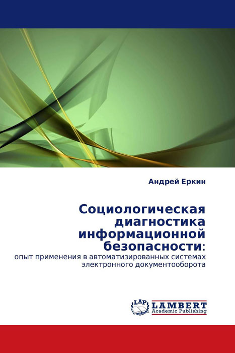 Социологическая диагностика информационной безопасности: нестеров с основы информационной безопасности