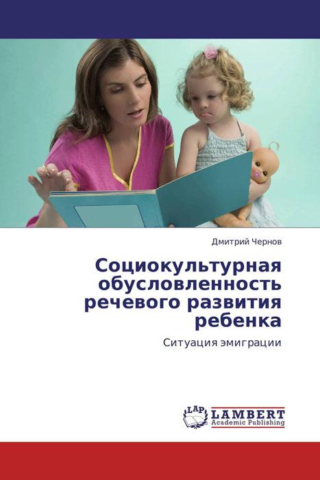 Социокультурная обусловленность речевого развития ребенка календарь развития ребенка