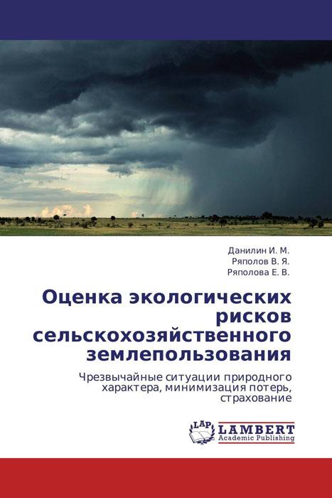 Оценка экологических рисков сельскохозяйственного землепользования