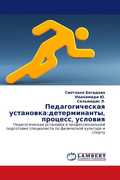 Педагогическая установка:детерминанты, процесс, условия отсутствует страсти по спорту