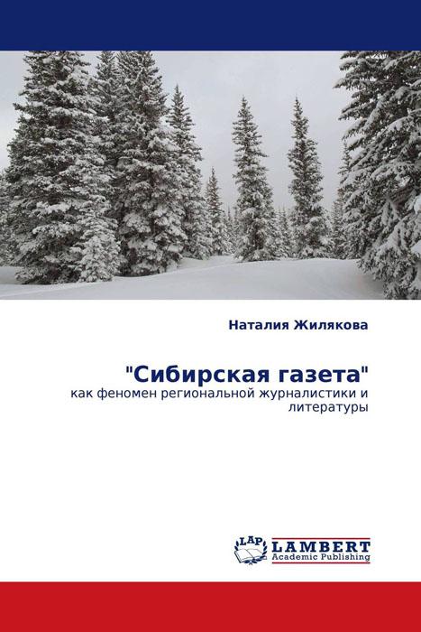 Сибирская газета детская обувь интернет магазин томск