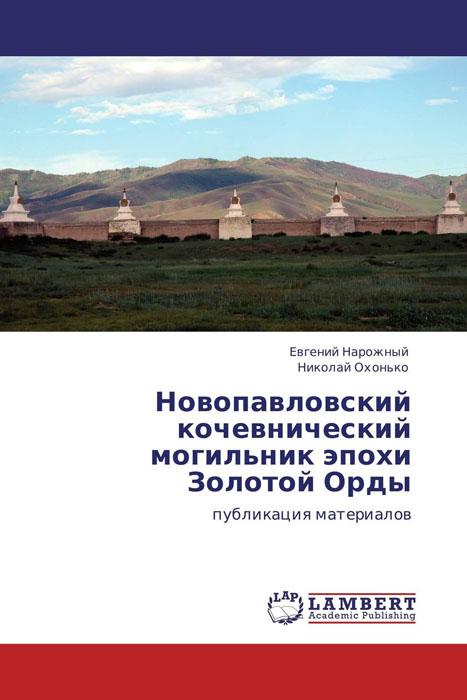 Новопавловский кочевнический могильник эпохи Золотой Орды автомобиль б у ставропольский край