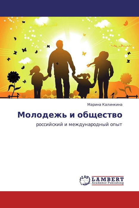 Молодежь и общество п с позубенков национальные отношения и государственное устройство россии