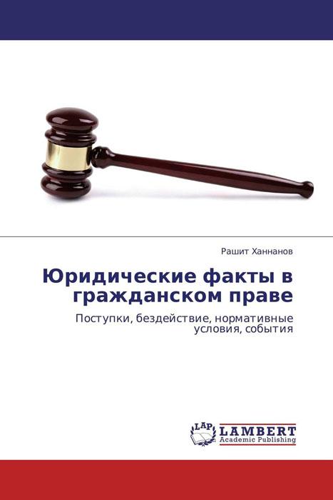 Юридические факты в гражданском праве
