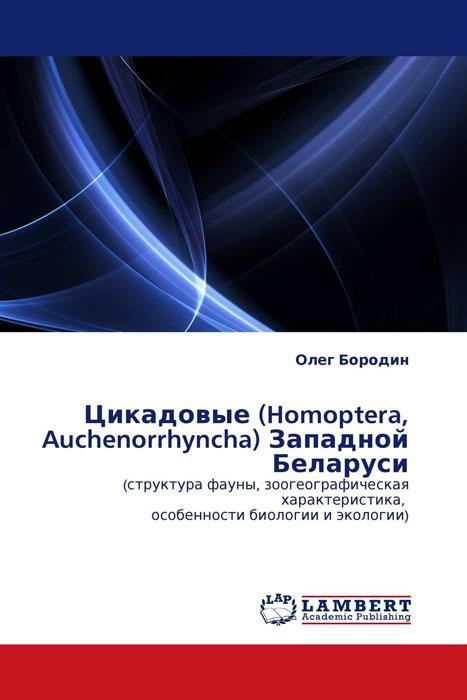Цикадовые (Homoptera, Auchenorrhyncha) Западной Беларуси авто люблин в беларуси купить