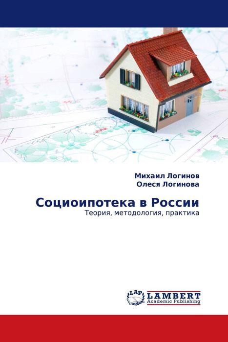 Социоипотека в России как продать квартиру по ипотеки в казахстане
