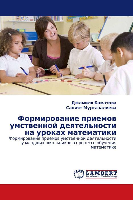 Формирование приемов умственной деятельности на уроках математики цена