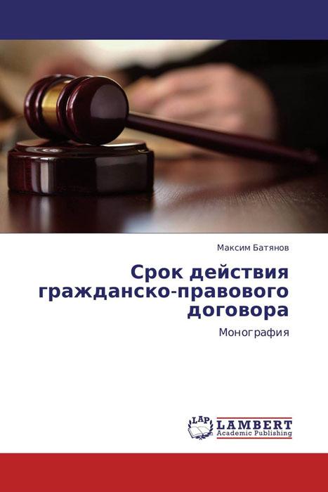 Срок действия гражданско-правового договора