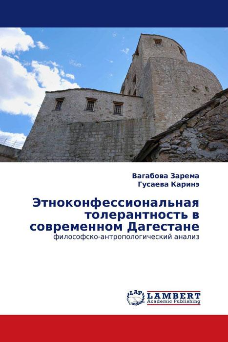 Этноконфессиональная толерантность в современном Дагестане весь набор для наращивания ногтей на авито в дагестане
