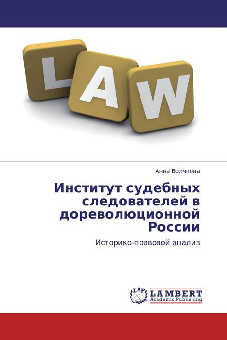 Институт судебных следователей в дореволюционной России спящий институт федерализм в современной россии и в мире