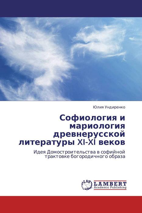 Софиология и мариология древнерусской литературы XI-XI веков шедевры древнерусской литературы