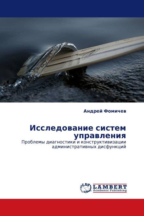 Исследование систем управления перспективы развития систем теплоснабжения в украине