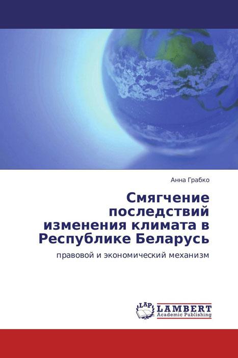Смягчение последствий изменения климата в Республике Беларусь климат контроль для деу нексия