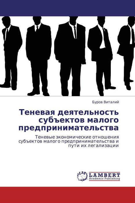 Теневая деятельность субъектов малого предпринимательства куплю пожарную мотопомпу мп 800 в украине