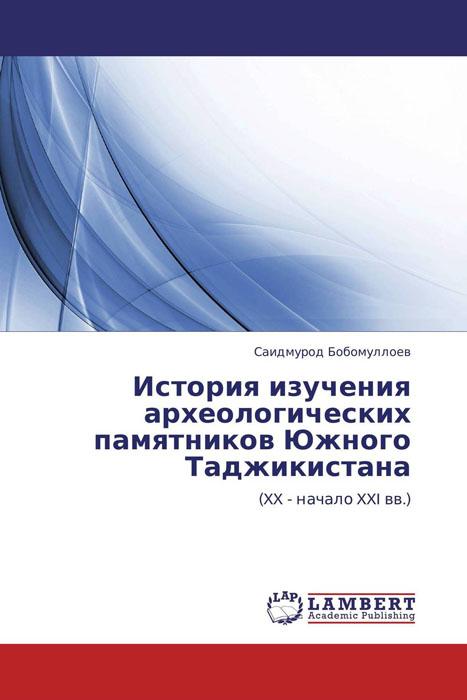 История изучения археологических памятников Южного Таджикистана